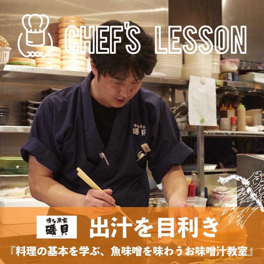 シェフの教室-料理の基本を学ぶ、魚味噌を味わうお味噌汁教室-