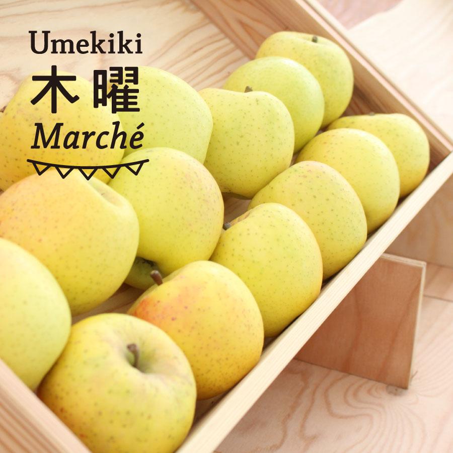 Umekiki 木曜 マルシェ -1月12日-