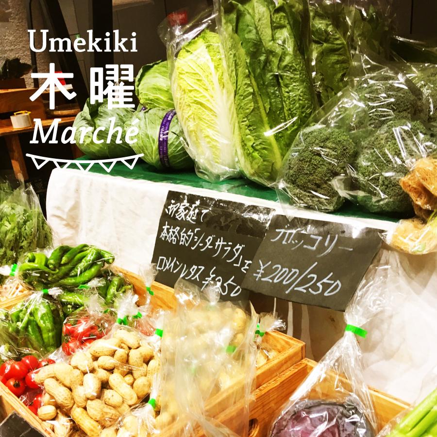 Umekiki 木曜 マルシェ -1月11日-