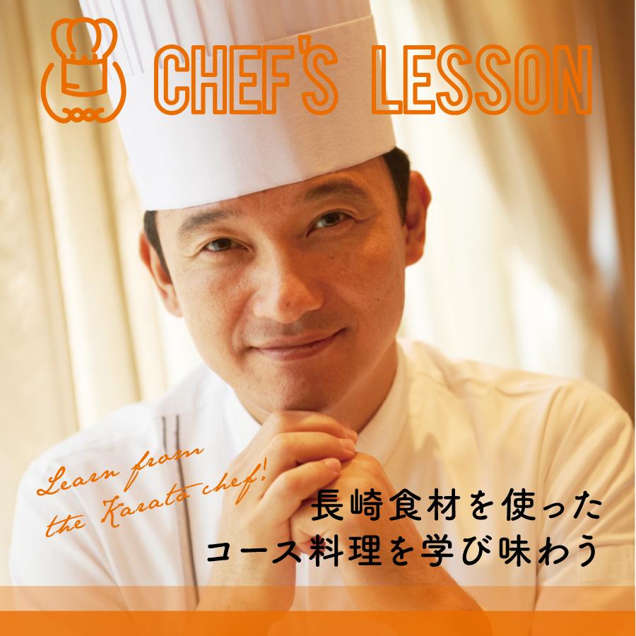 シェフの教室-長崎食材を使ったコース料理を学び味わう