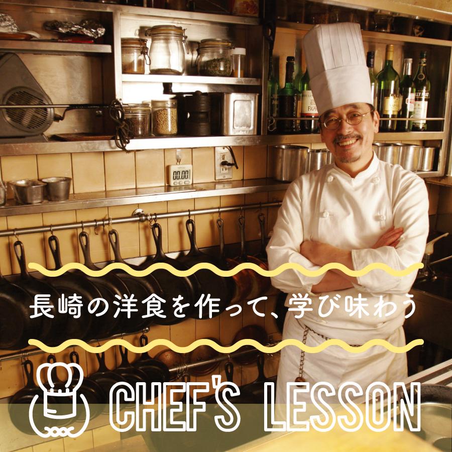 シェフの教室-長崎の洋食を作って、学び味わう
