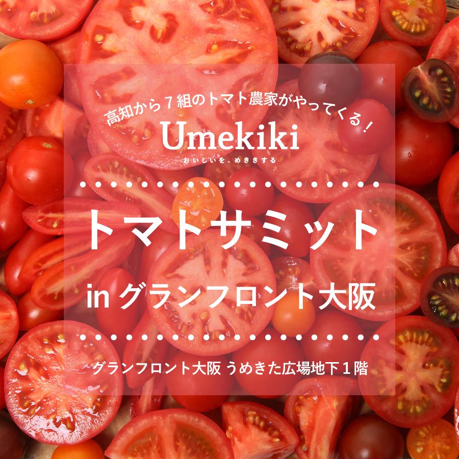 トマトサミット in グランフロント大阪