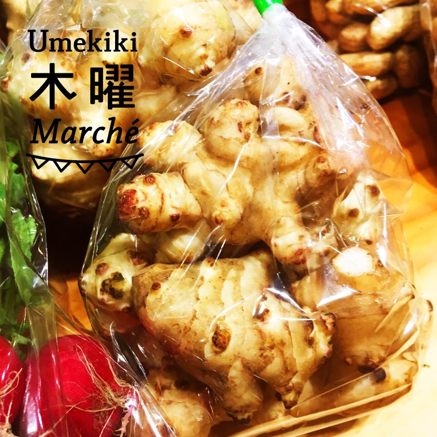 Umekiki 木曜 マルシェ -2月7日-