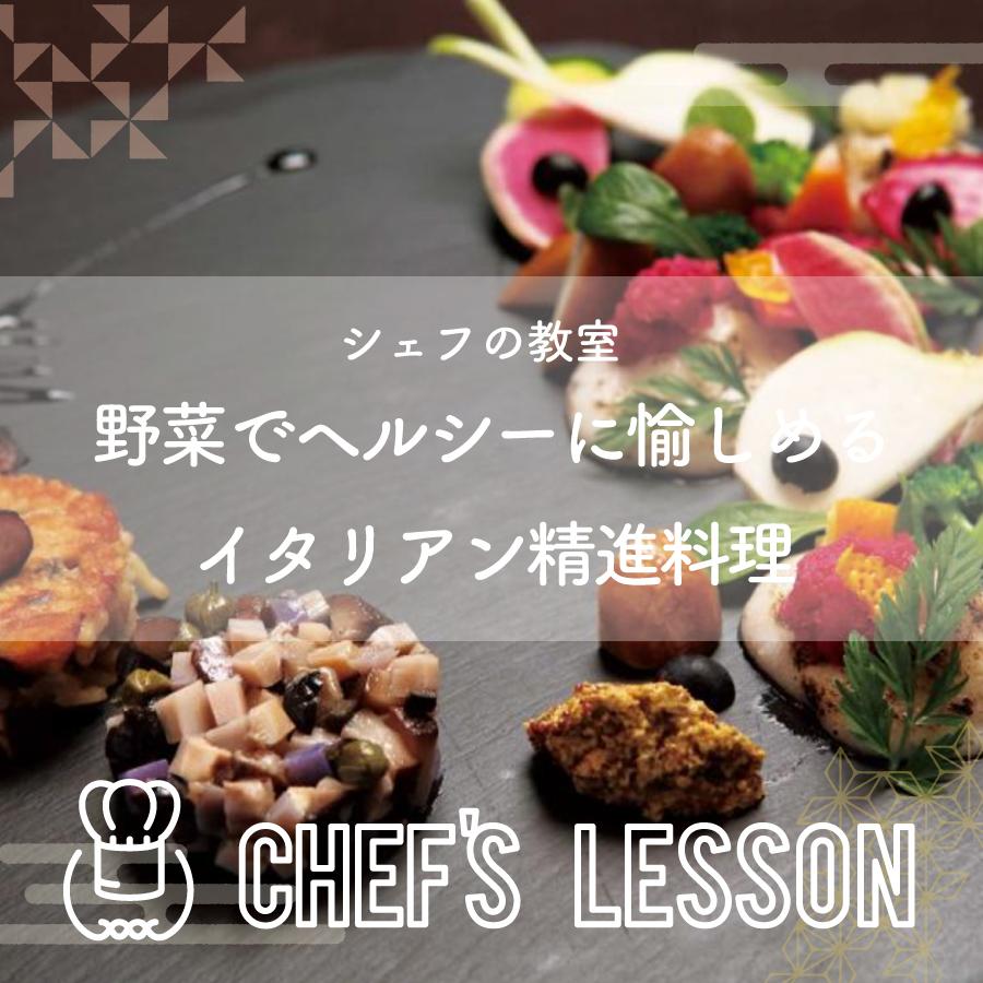 シェフの教室-野菜でヘルシーに愉しめるイタリアン精進料理-