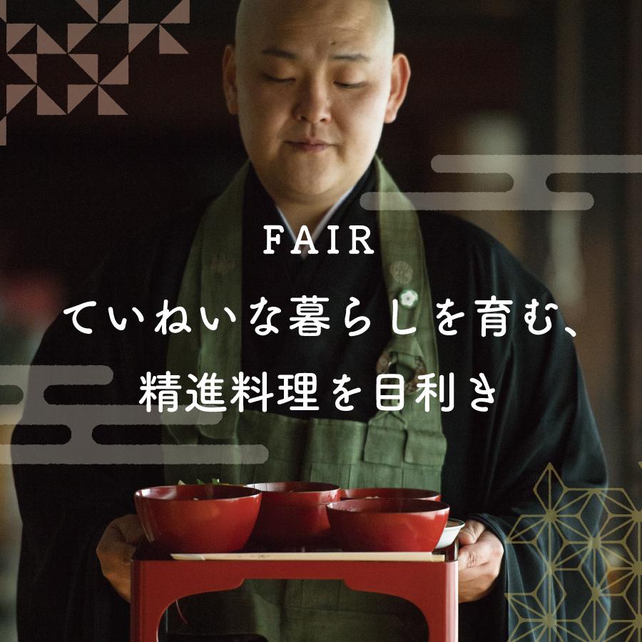 FAIR『ていねいな暮らしを育む、精進料理を目利きする』