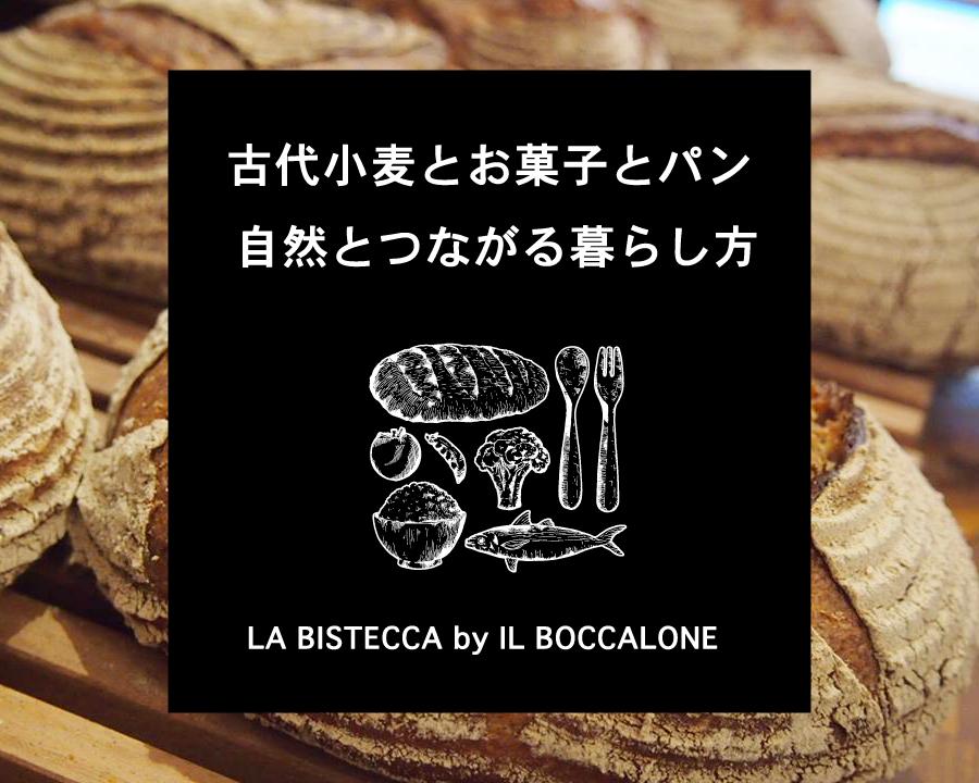 古代小麦とお菓子とパン 自然とつながる暮らし方