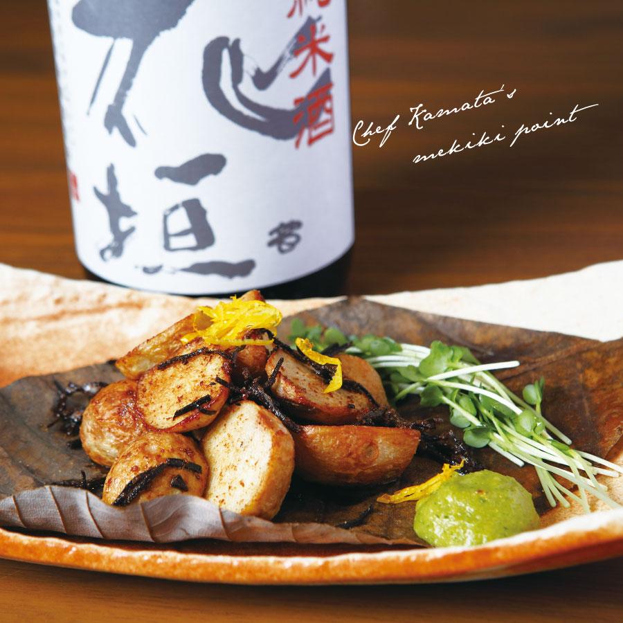 鎌田料理長の里芋の素揚げ 塩昆布バター炒め