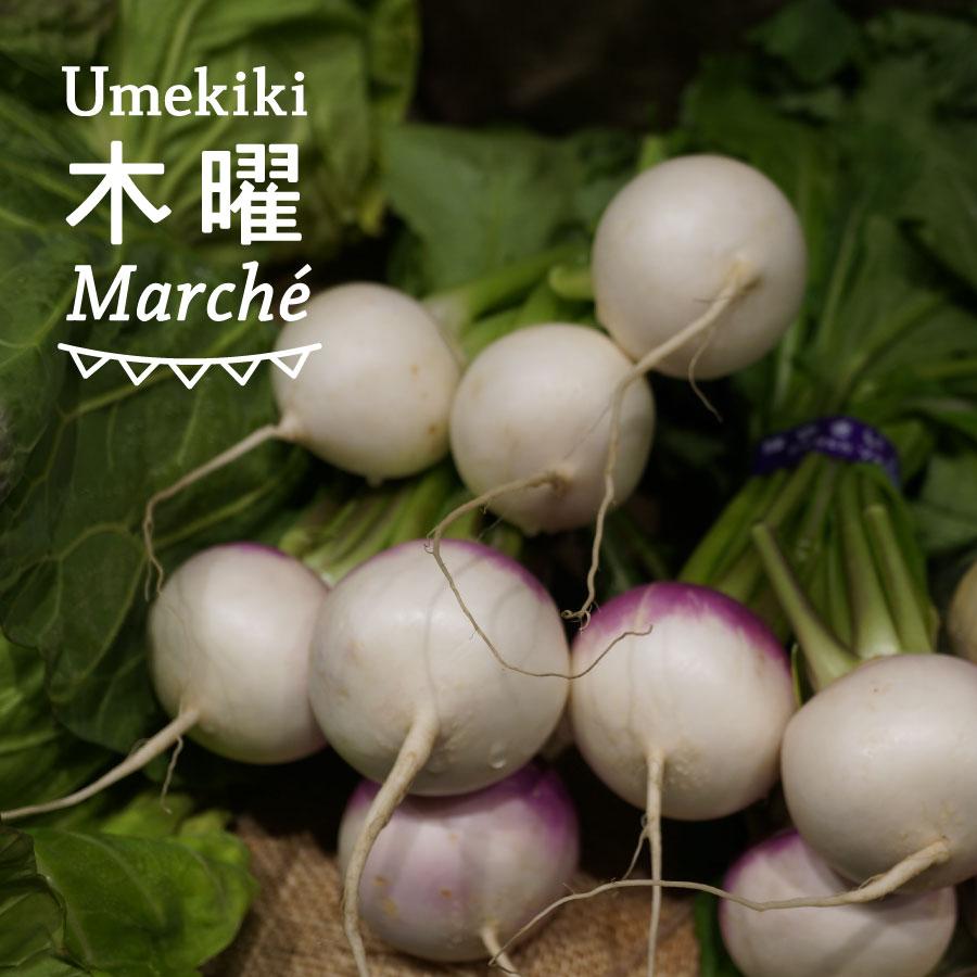 Umekiki 木曜 マルシェ -3月2日-