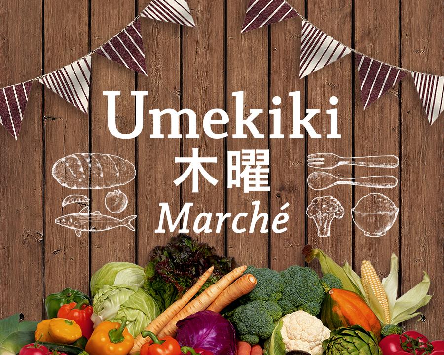 Umekiki 木曜 マルシェ 3月27日-