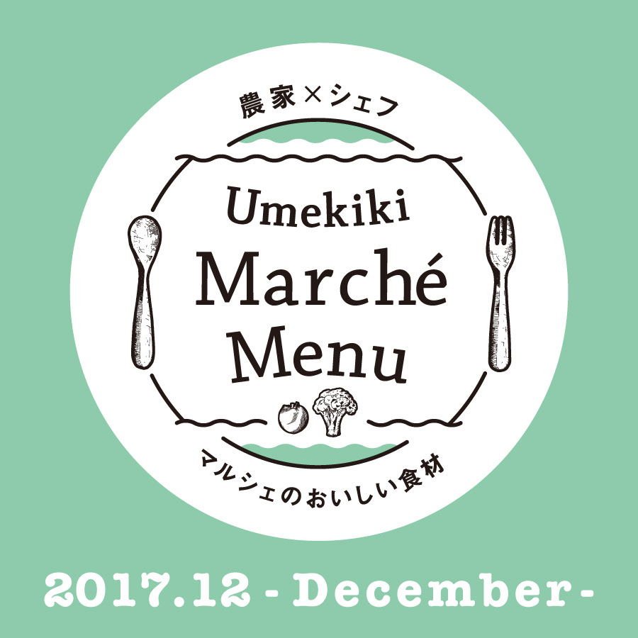 今月のPICK UP Umekiki MarchéMenu!