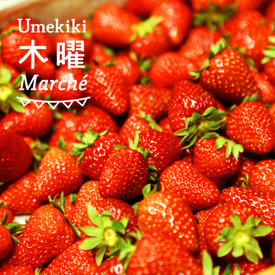 Umekiki 木曜 マルシェ -3月15日-