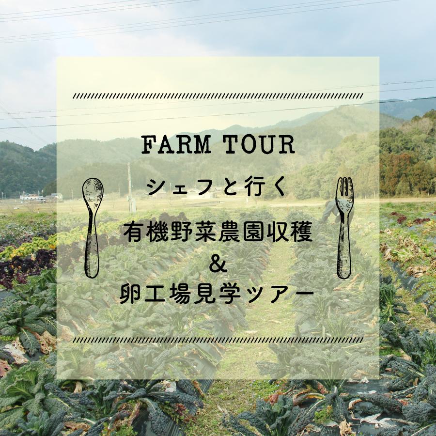 シェフと行く!有機野菜農園収穫&卵工場見学ツアー