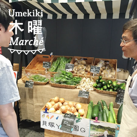 Umekiki 木曜 マルシェ -6月2日-