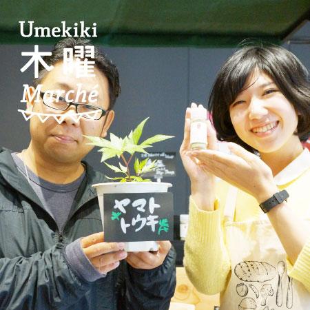 Umekiki 木曜 マルシェ -6月9日-