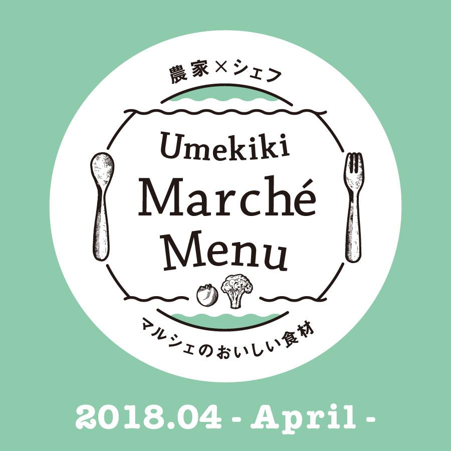 今月のPICK UP Umekiki MarchéMenu!