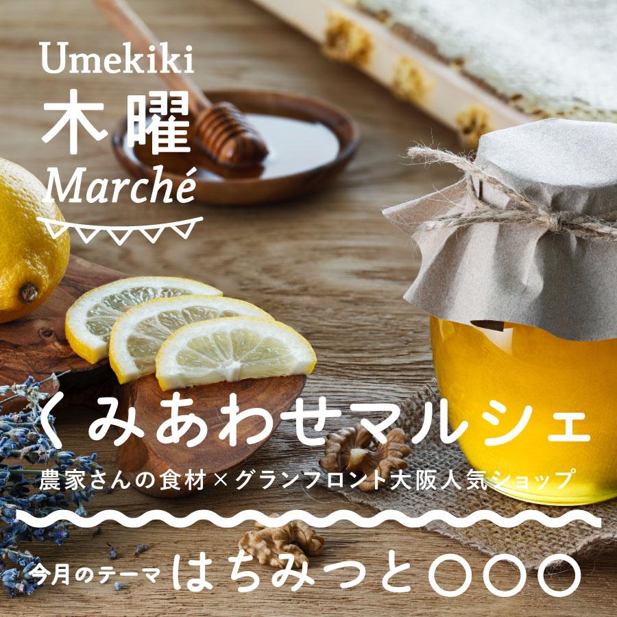 特別版Umekiki 木曜くみあわせマルシェ -5月26日-