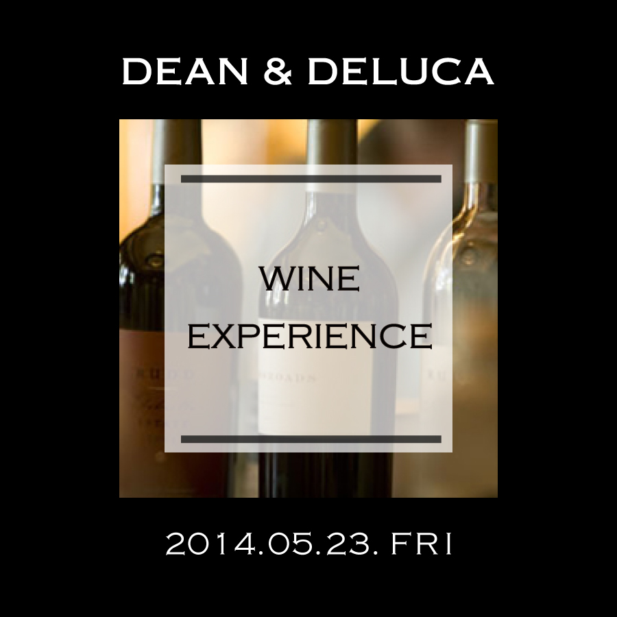 DEAN&DELUCA WINE EXPERIENCE