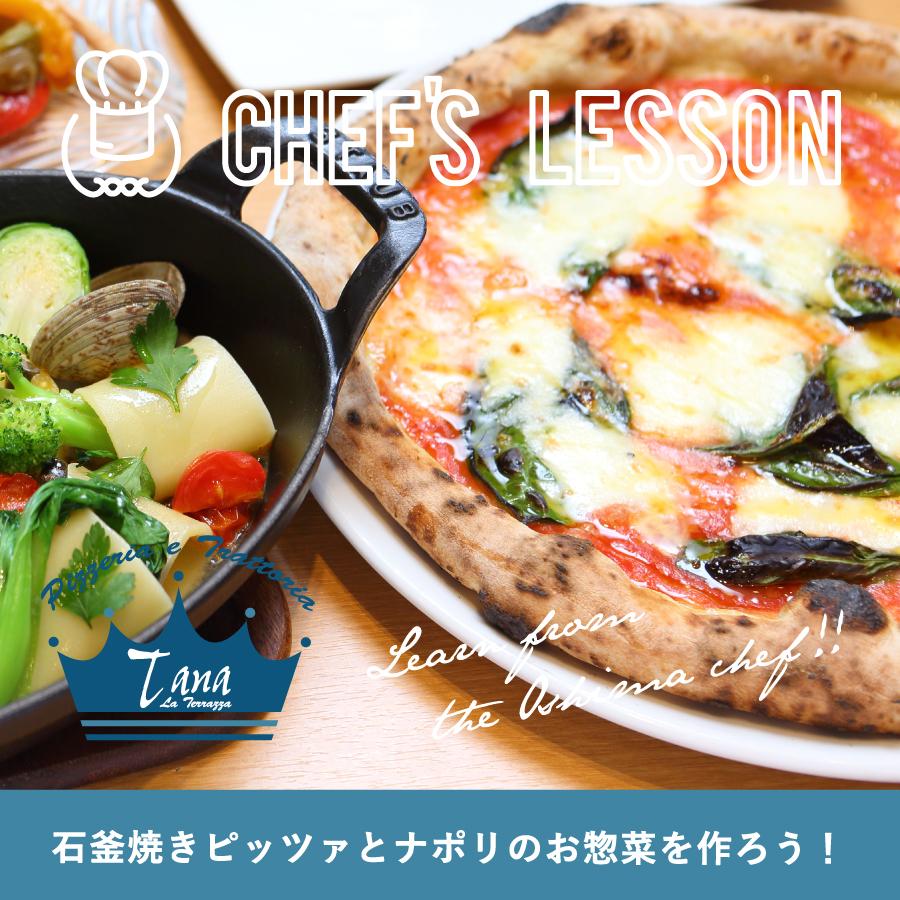 【満席】-石釜焼きピッツァとナポリのお惣菜を作ろう!-