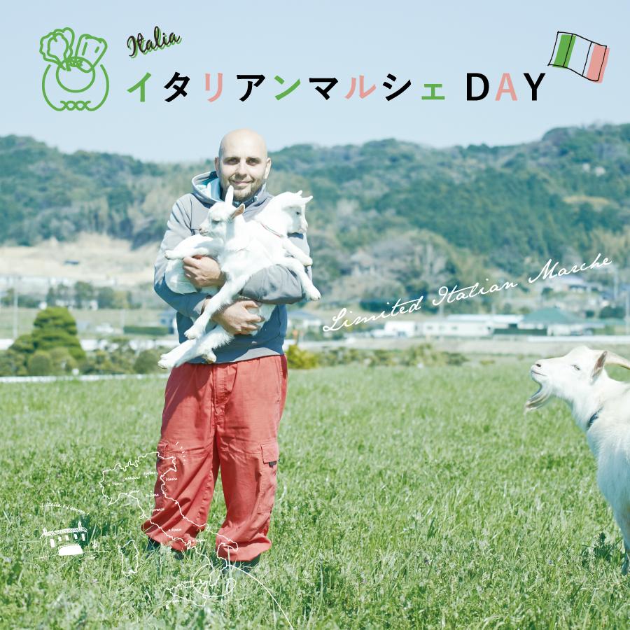 Umekiki イタリアンマルシェ -6月18日-