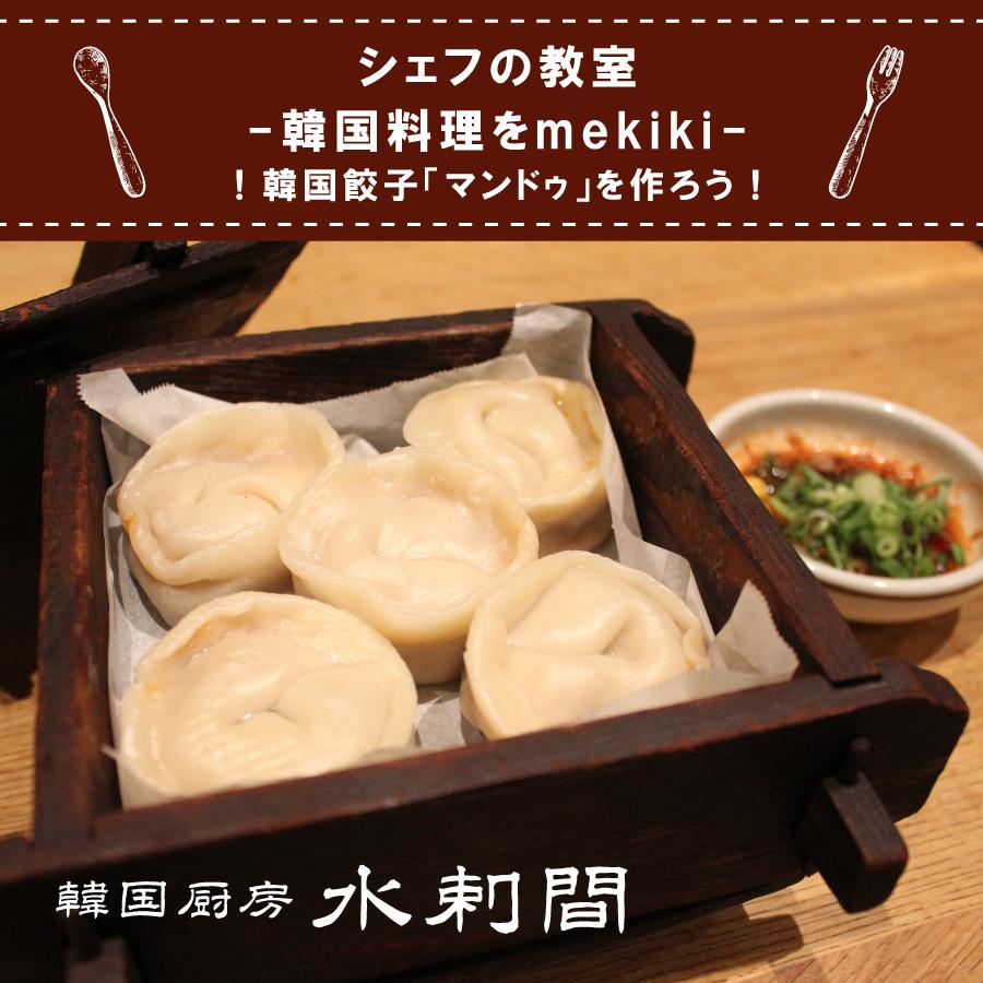 シェフの教室-韓国料理をmekiki-