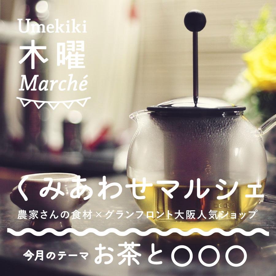 特別版Umekiki 木曜くみあわせマルシェ -6月30日-