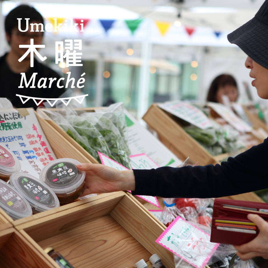 Umekiki 木曜 マルシェ -7月13日-