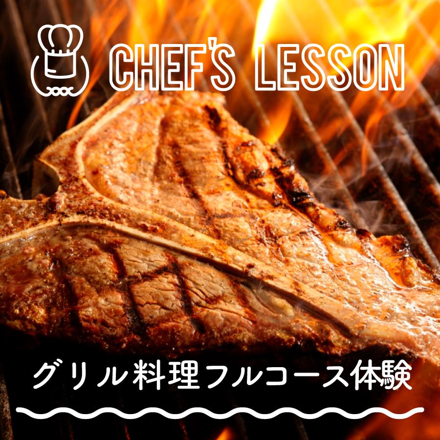グリル料理フルコース体験