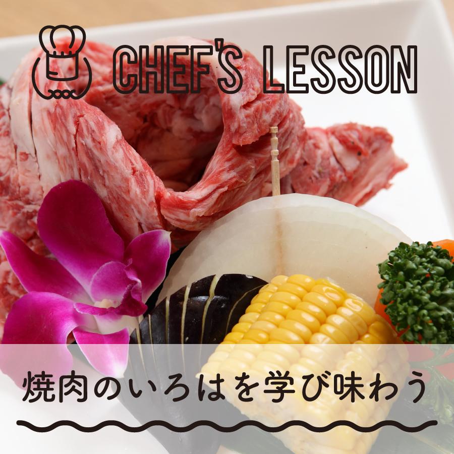 シェフの教室-本場韓国の焼肉のいろはを学び味わう-