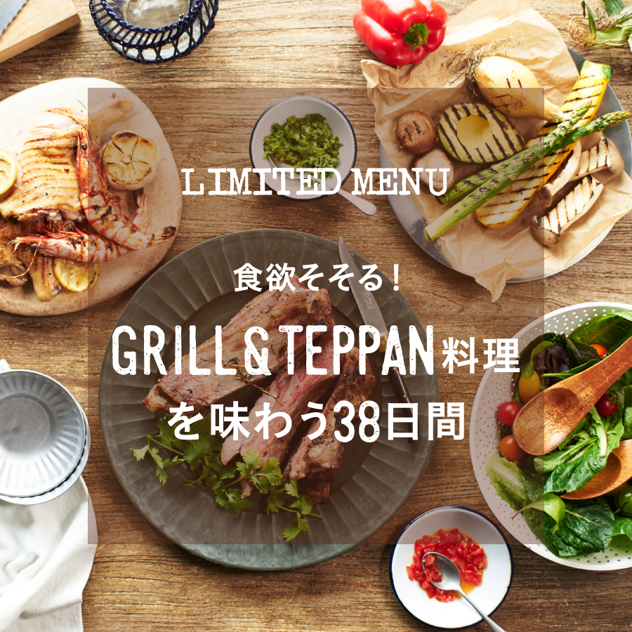 限定メニュー Grill&Teppan料理を味わう38日間