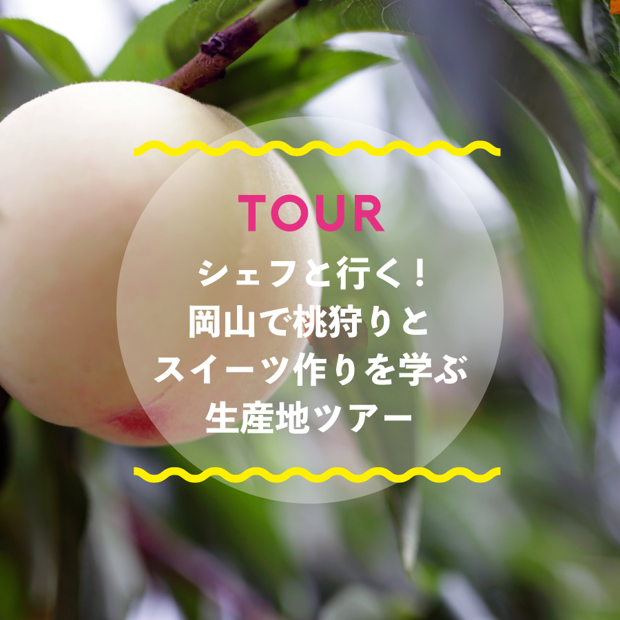シェフと行く! 岡山で桃狩りとスイーツ作りを学ぶ生産地ツアー