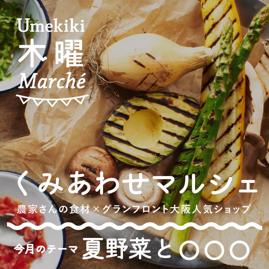 特別版Umekiki 木曜くみあわせマルシェ -7月28日-