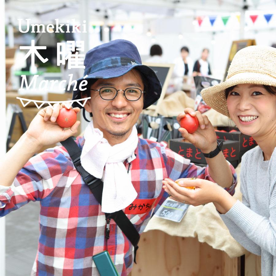 Umekiki 木曜 マルシェ -8月10日-