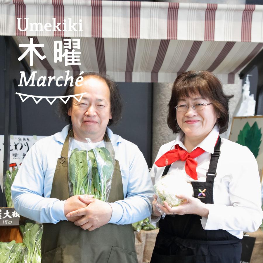 Umekiki 木曜 マルシェ -8月11日-