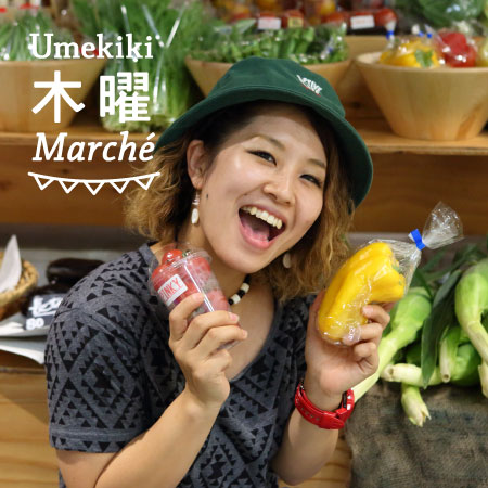 Umekiki 木曜 マルシェ -8月6日-