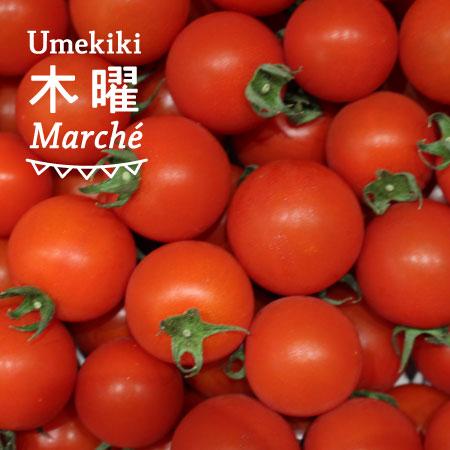 Umekiki 木曜 マルシェ -8月13日-