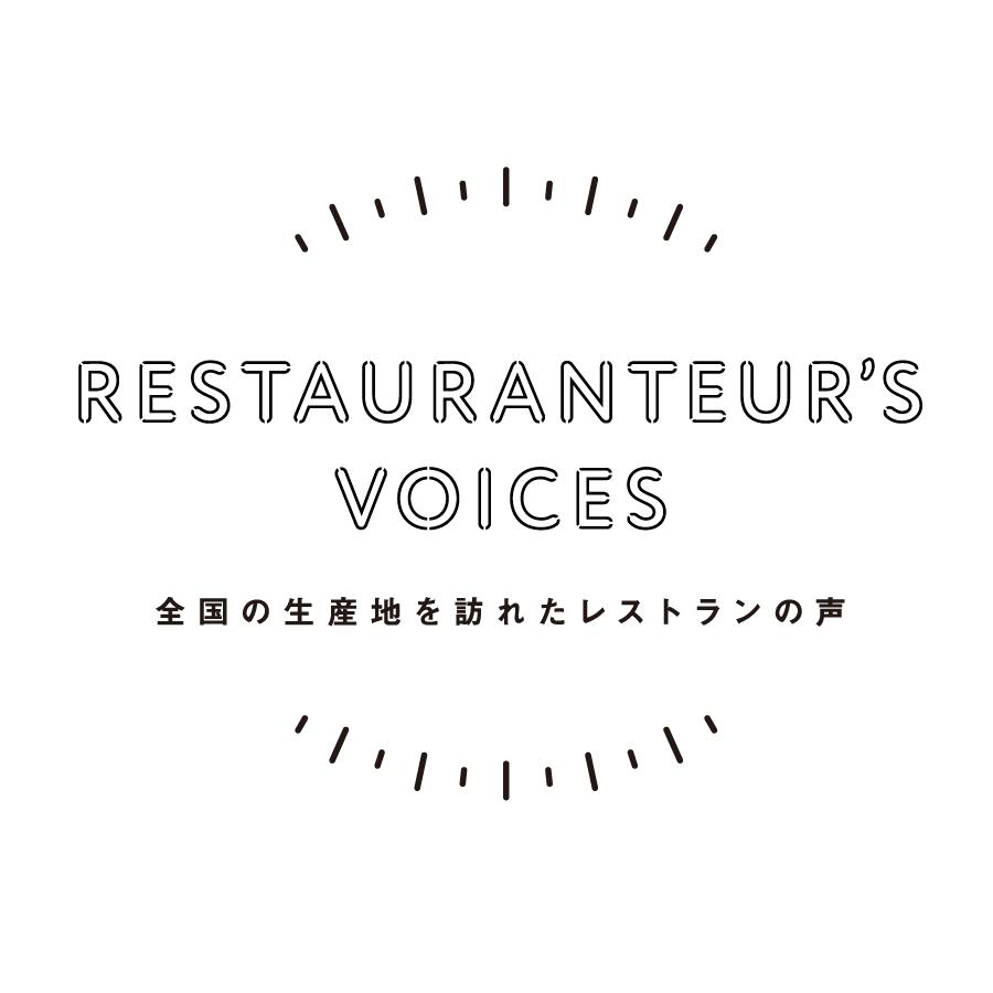全国の生産地を訪れたレストランの声