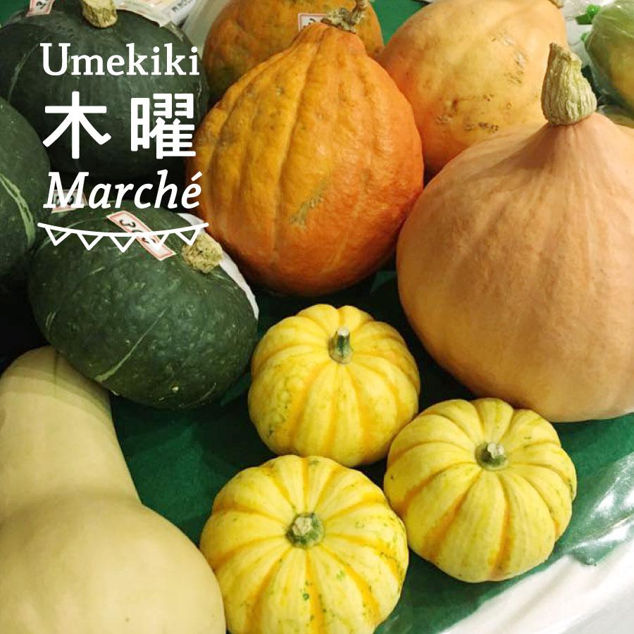 Umekiki 木曜 マルシェ -9月13日-