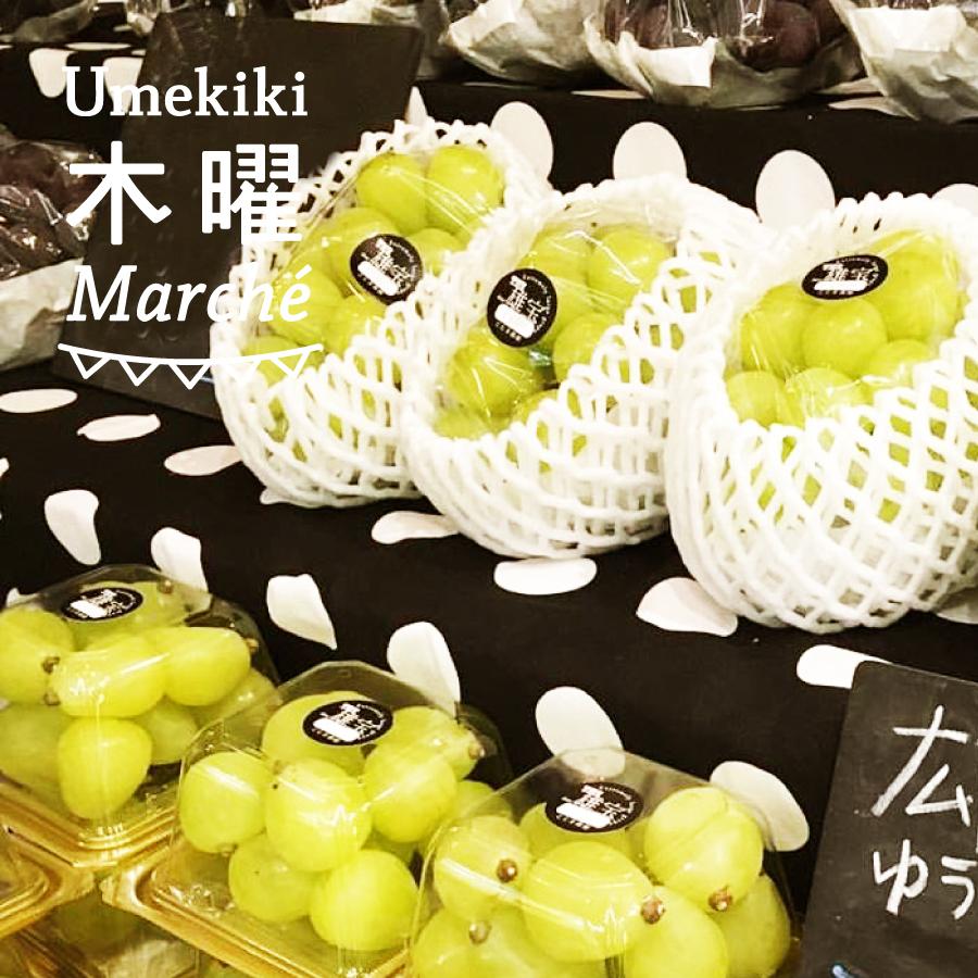 Umekiki 木曜 マルシェ -9月27日-