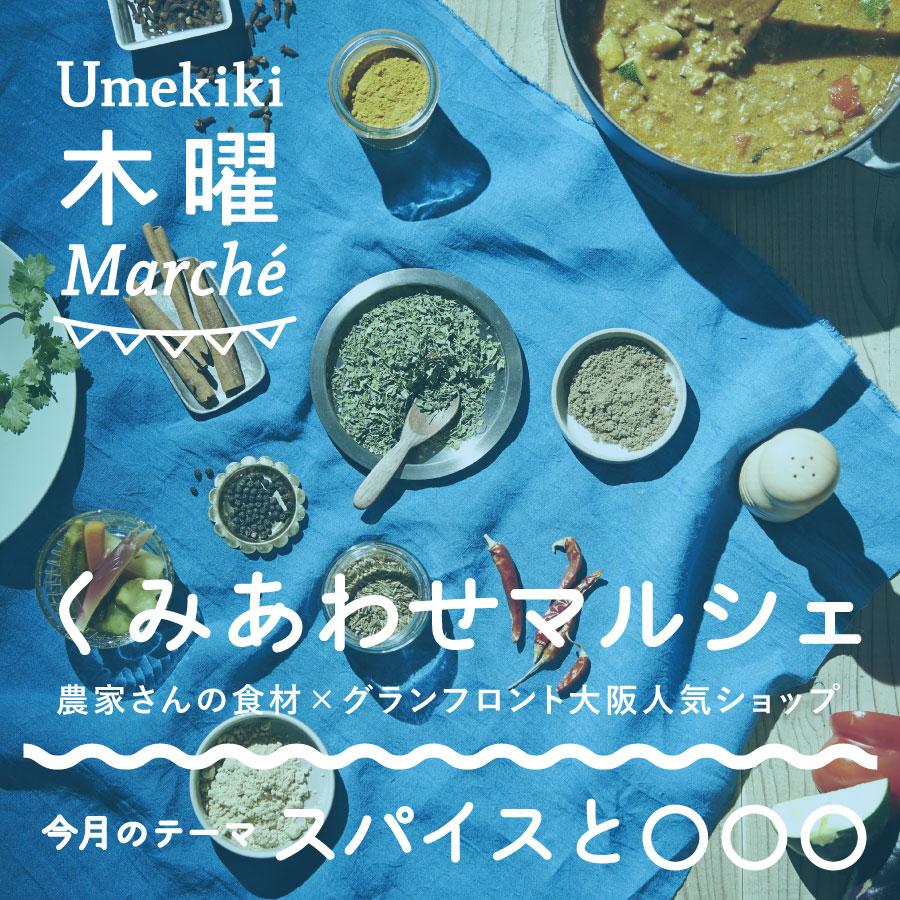 特別版Umekiki 木曜くみあわせマルシェ -8月25日-