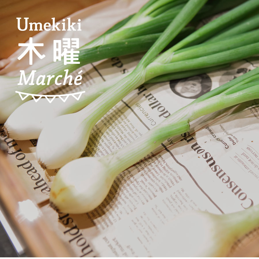Umekiki 木曜 マルシェ -9月8日-
