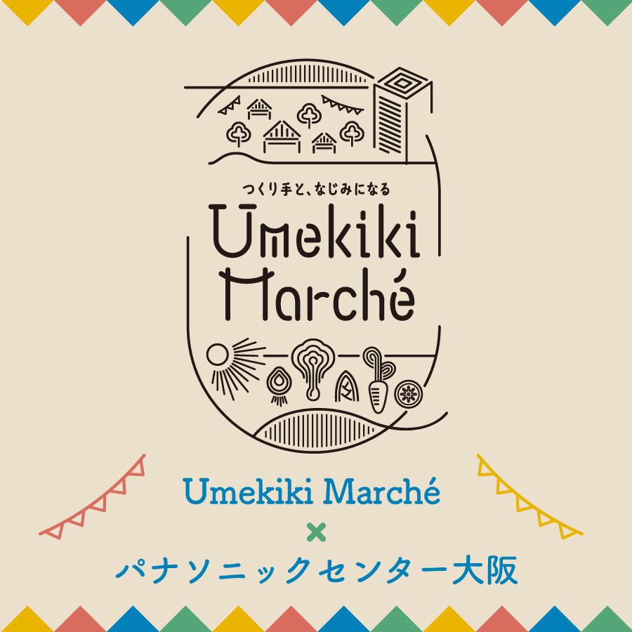 Umekikiマルシェ×パナソニックセンター大阪vol.2