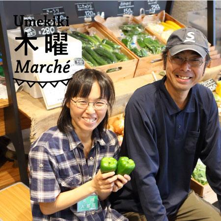 Umekiki 木曜マルシェ -10月15日-