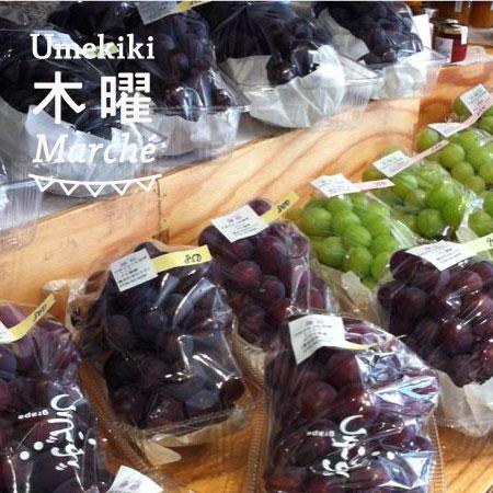 Umekiki 木曜 マルシェ -10月22日-