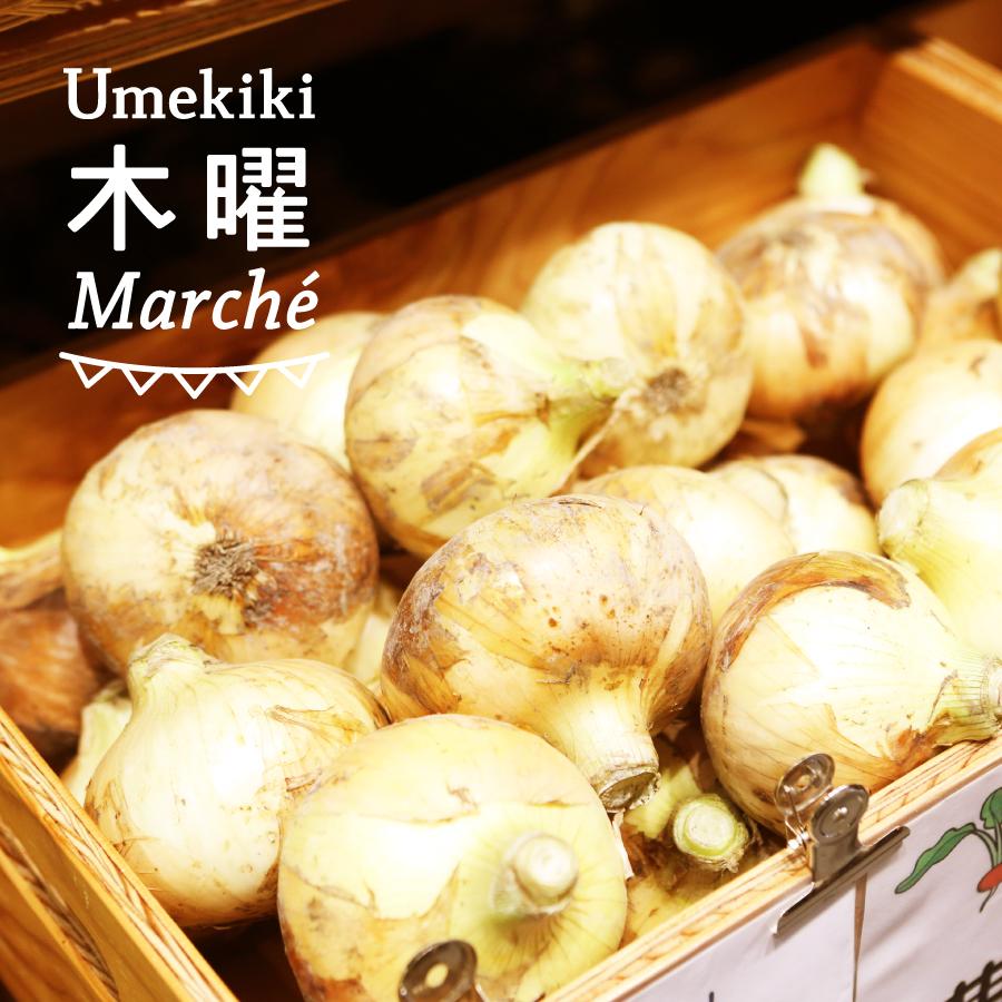 Umekiki 木曜 マルシェ -10月5日-