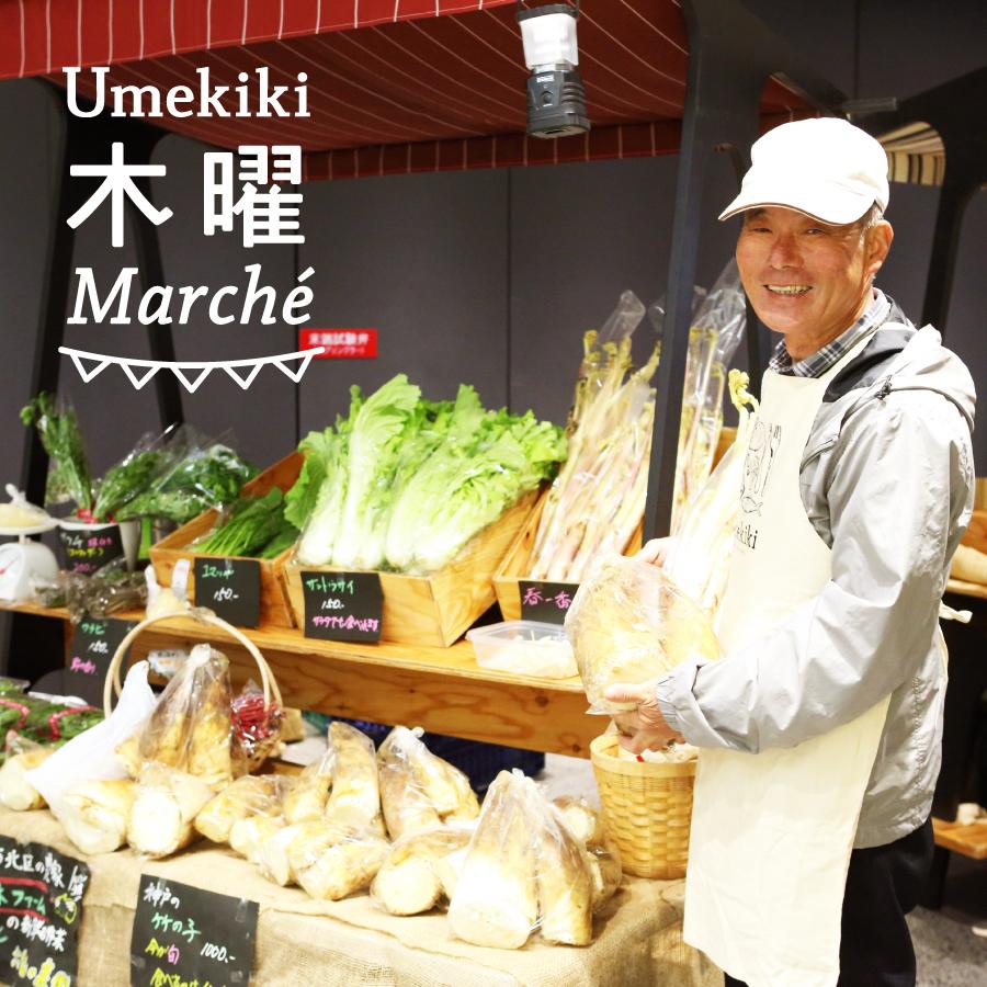 Umekiki 木曜 マルシェ -10月12日-