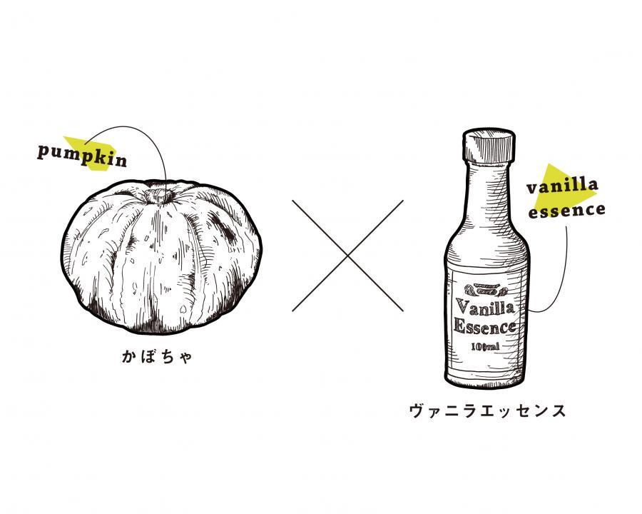 笹島シェフのかぼちゃ×ヴァニラエッセンス