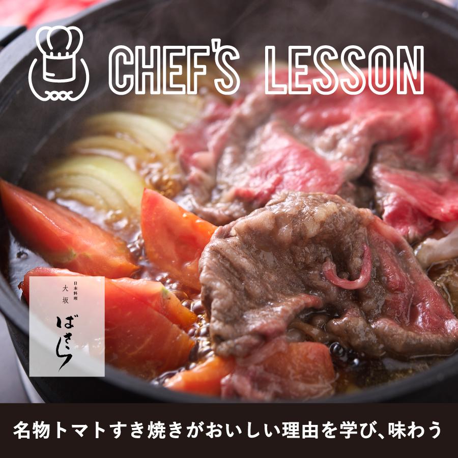 シェフの教室 名物トマトすき焼きがおいしい理由を学び、味わう