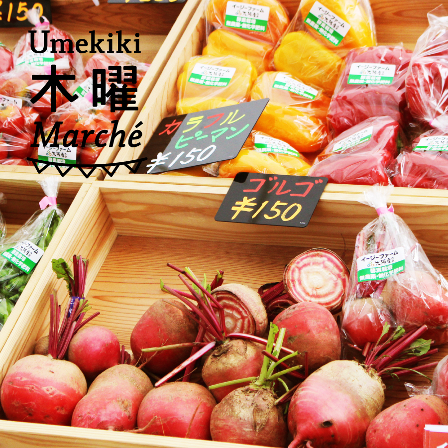 Umekiki 木曜 マルシェ -11月9日-
