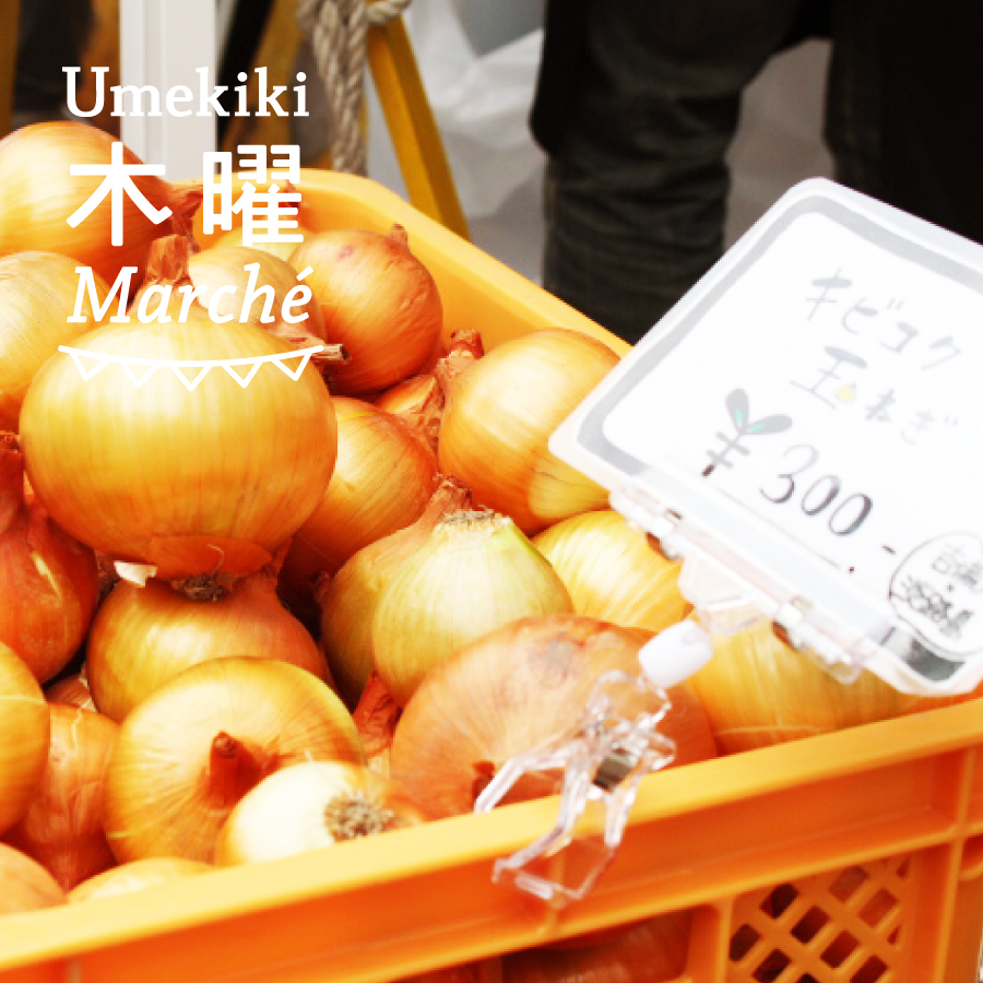 Umekiki 木曜 マルシェ -11月15日-