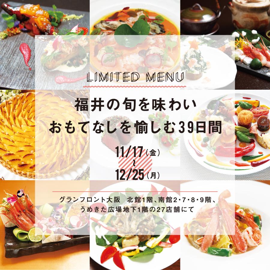 福井の旬を味わい、おもてなしを愉しむ39日間